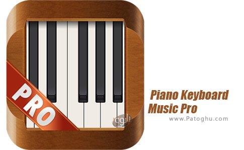دانلود Piano Keyboard Music Pro برای اندروید