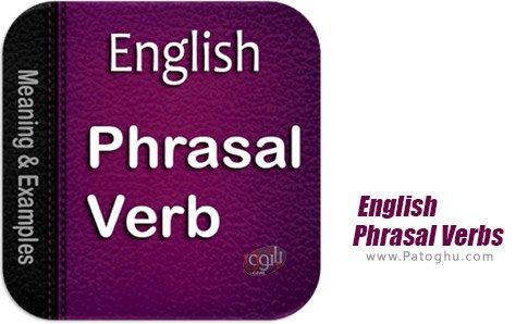 دانلود English Phrasal Verbs برای اندروید