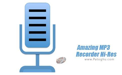 دانلود Amazing MP3 Recorder Hi-Res 32bit/192kHz WAV Audio برای اندروید
