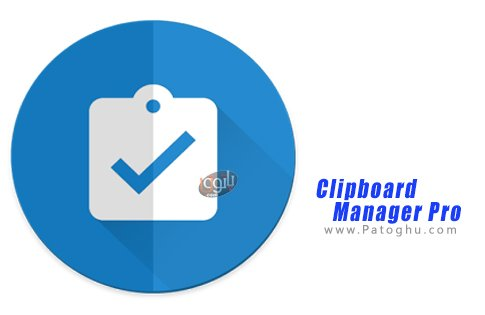 دانلود Clipboard Manager