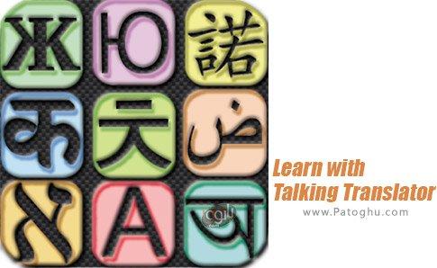 دانلود Learn with Talking Translator برای اندروید
