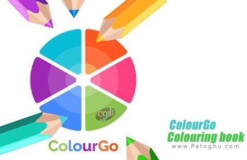 دانلود ColourGo - Colouring book