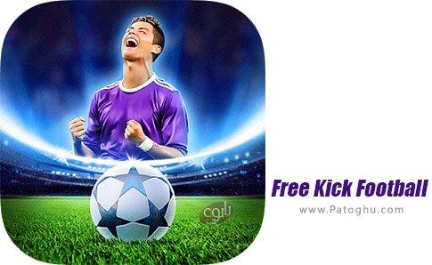 دانلود Free Kick Football Champions League 2018 برای اندروید