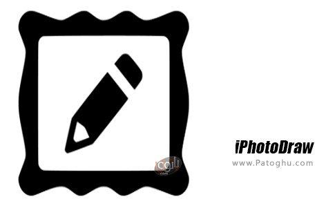 دانلود iPhotoDraw برای اندروید