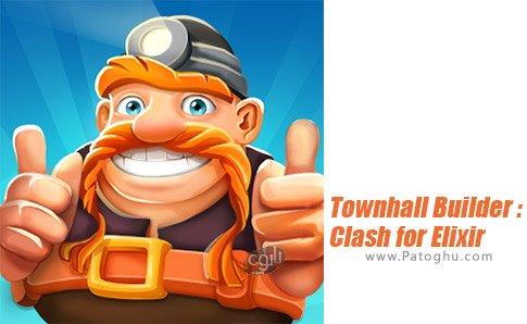 دانلود Townhall Builder Clash for Elixirبرای اندروید