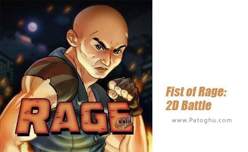 دانلود Fist of Rage: 2D Battle Platformer برای اندروید