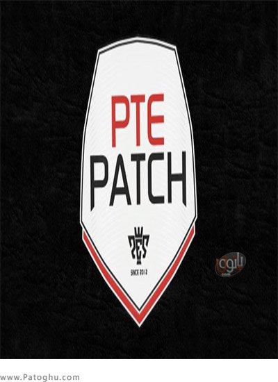 دانلود PTE Patch 2018 Update برای ویندوز
