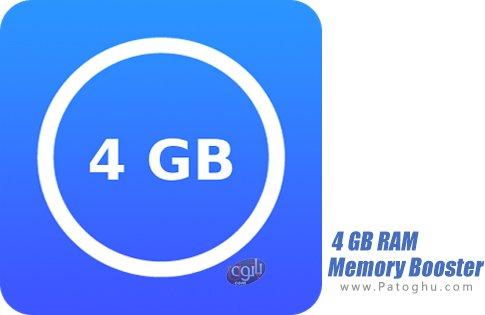 دانلود 4GB RAM Memory Booster