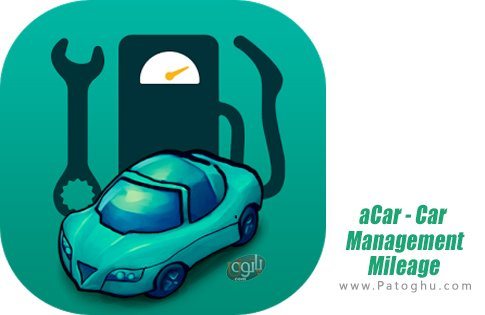 دانلود aCar - Car Management, Mileage