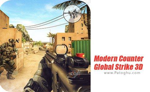 global strike 3d