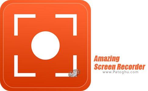دانلود Amazing Screen Recorder برای ویندوز