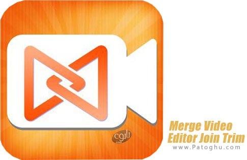 دانلود Merge Video Editor Join Trim