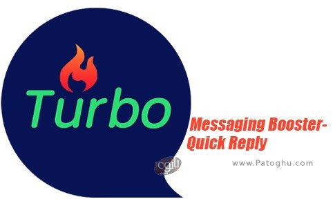 دانلود Messaging Booster برای اندروید
