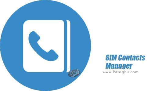 دانلود SIM Contacts Manager برای اندروید
