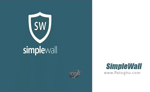 دانلود SimpleWall برای ویندوز