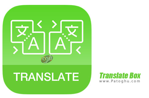 دانلود Translate Box