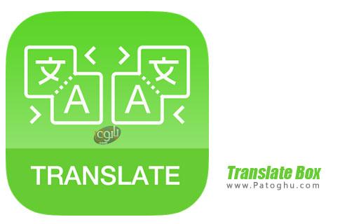 دانلود Translate Box