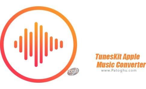 دانلود TunesKit Apple Music Converter برای ویندوز