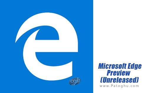 دانلود (Microsoft Edge Preview (Unreleased