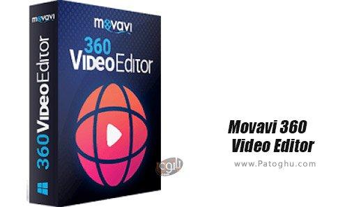 دانلود Movavi 360 Video Editor برای ویندوز