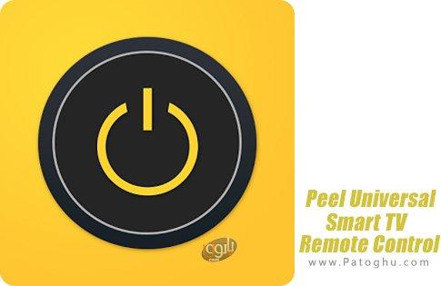 دانلود Peel Universal Smart TV Remote Control