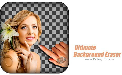 دانلود Ultimate Background Eraser برای اندروید