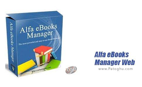 دانلود Alfa eBooks Manager Web برای ویندوز