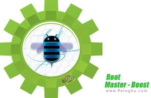 دانلود Root Master - Boost