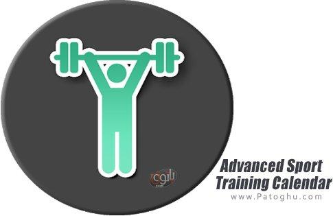 دانلود Advanced Sport Training Calendar