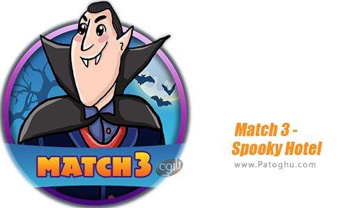 دانلود Match 3 - Spooky Hotel برای اندروید