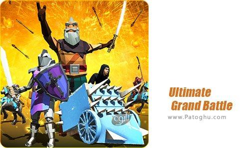 دانلود Ultimate Grand Battle Simulator برای اندروید