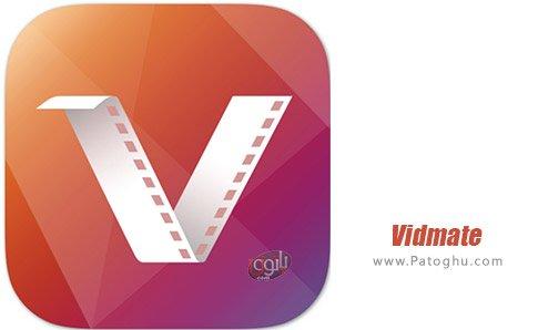 دانلود Vidmate - HD Video & Music Downloader برای اندروید