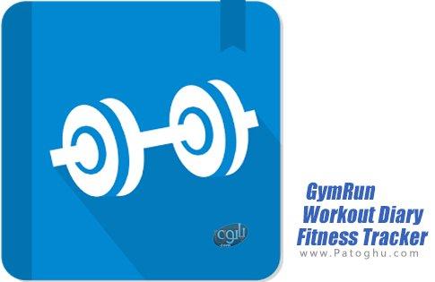 دانلود GymRun Workout Diary and Fitness Tracker