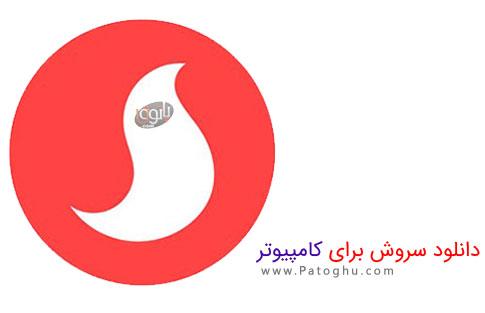 دانلود soroush برای ویندوز