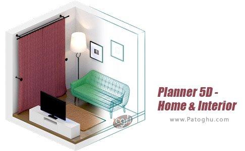 دانلود Planner 5D - Home & Interior باری اندروید
