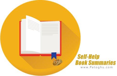 دانلود Self-Help Book Summaries