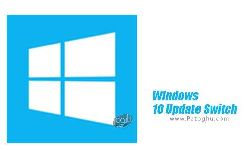 دانلود Windows 10 Update Switch برای اندروید