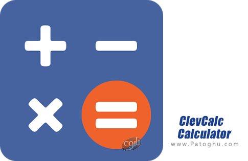 دانلود ClevCalc - Calculator