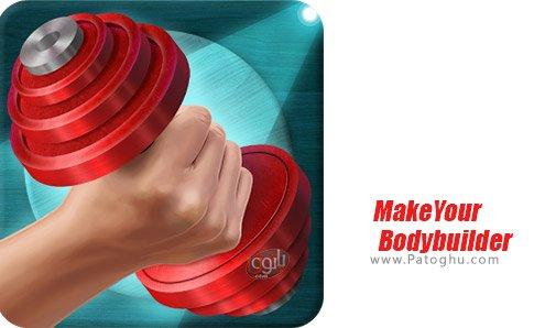 دانلود Make Your Bodybuilder برای اندروید