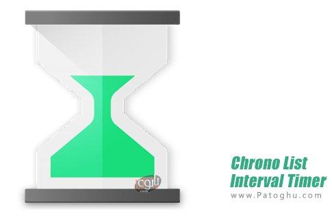 دانلود Chrono List - Interval Timer