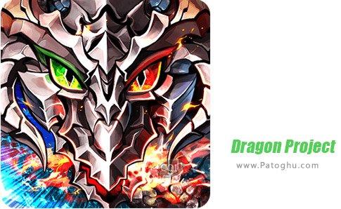 دانلود Dragon Project برای اندروید