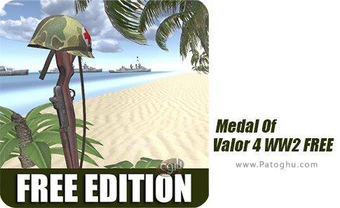 دانلود Medal Of Valor 4 WW2 FREE برای اندروید