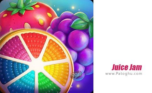 دانلود Juice Jam برای اندروید