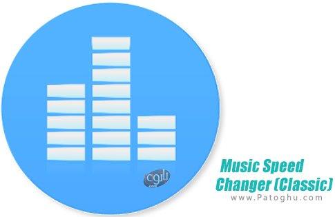 دانلود (Music Speed Changer (Classic