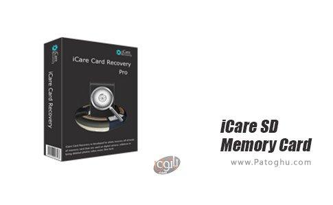 دانلود iCare SD Memory Card Recovery برای ویندوز