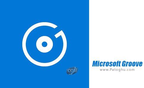 دانلود Microsoft Groove برای اندروید