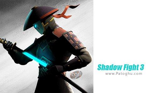 دانلود Shadow Fight 3 برای اندروید