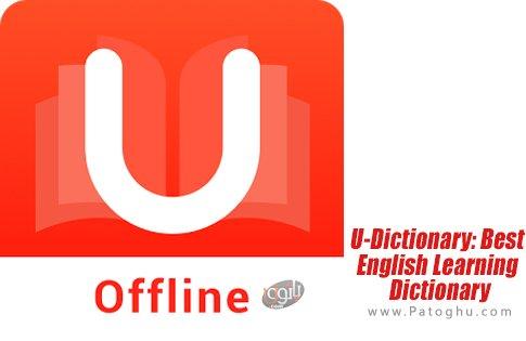 دانلود U-Dictionary: Best English Learning Dictionary