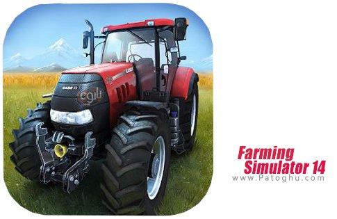 دانلود Farming Simulator 14