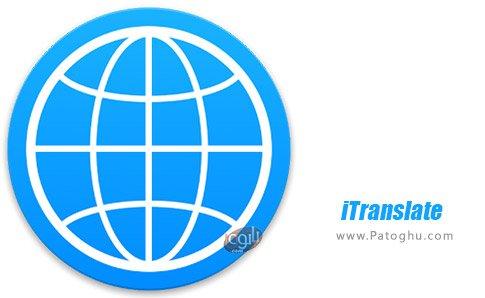 دانلود iTranslate برای اندروید